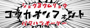 カタカナ フリーフォント 『効果音フォント』