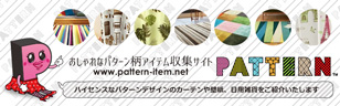 おしゃれなパターン柄アイテム収集サイト