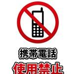 シンプルな白背景の携帯電話使用禁止の張り紙A4サイズデータ