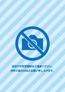 青背景の爽やかな印象を受ける撮影禁止の張り紙テンプレート