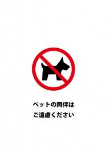 ペット同伴禁止マーク