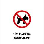 ペットと一緒の同伴禁止を表す注意書き張り紙テンプレート