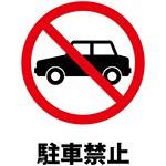 駐車禁止を表す標識、注意書き張り紙テンプレート