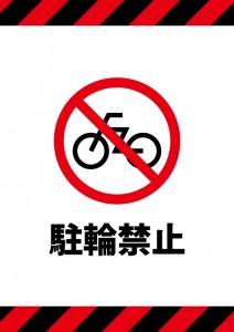 駐輪禁止の印刷可能張り紙テンプレート