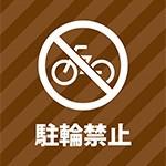 茶色の斜めストライプデザインの駐輪禁止を表す注意書き