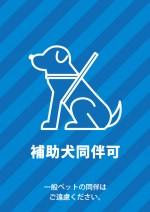 補助犬(盲導犬)の同伴可を表す標識マーク・張り紙テンプレート