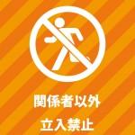 関係者以外立ち入り禁止を表す張り紙テンプレート