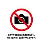 店内撮影禁止の張り紙テンプレート