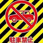 黒と黄色の駐車禁止を表す注意書き張り紙テンプレート