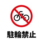 駐輪禁止を表す標識、注意書き張り紙テンプレート