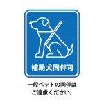 補助犬の同伴可を表す標識マーク・張り紙テンプレート