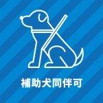 補助犬(盲導犬)の同伴可を表す張り紙テンプレート