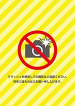 黄色背景のフラッシュ撮影禁止の張り紙テンプレート