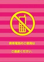 携帯電話使用禁止を表す注意書き張り紙テンプレート