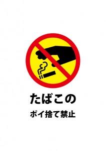 たばこのポイ捨て禁止を示す、貼り紙テンプレート