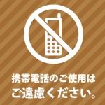 携帯電話の使用禁止を促す注意書きポスターテンプレート