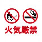 禁煙等の火の使用禁止を表す注意書きポスターテンプレート