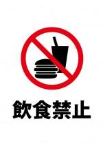 飲食の持ち込み禁止を表す注意書き