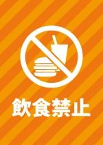 飲食の持ち込み禁止を表す貼り紙テンプレート