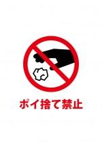 ゴミのポイ捨てを注意する貼り紙テンプレート