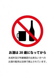未成年者へのお酒の販売を抑止する貼り紙テンプレート