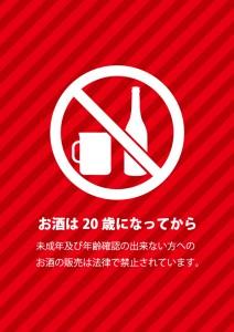 未成年者へのお酒の販売を禁止する注意書きテンプレート