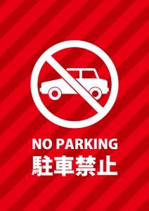 赤い背景デザインの駐車禁止を表す貼り紙テンプレート
