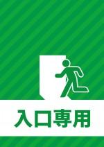 入り口専用の通路を表す貼り紙テンプレート