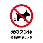 ペットのフンの放置を注意する貼り紙テンプレート