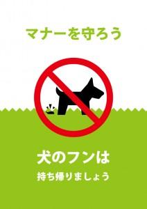 犬のフンの処理を促す注意貼り紙テンプレート