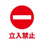 立入禁止を表すシンプルな注意書き貼り紙テンプレート