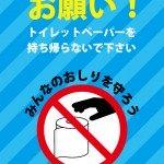トイレットペーパーの持ち帰りを注意する貼り紙テンプレート