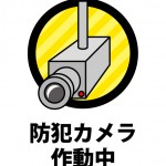 防犯カメラでセキュリティーを向上させる注意貼り紙テンプレート