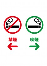 分煙を表すA4貼り紙テンプレート