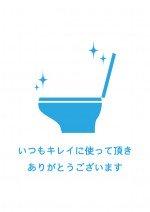 トイレ内の感謝を表す貼り紙テンプレート