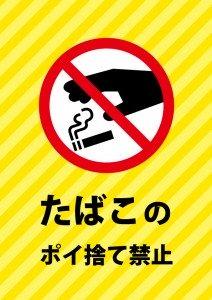 黄色い背景デザインのたばこのポイ捨て禁止を示す、貼り紙テンプレート