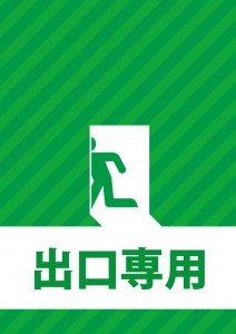 出口専用の通路を表す貼り紙テンプレート