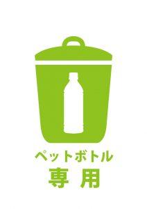 ゴミ箱のイラストアイコンのペットボトル専用ゴミを表す貼り紙テンプレート