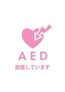 AEDの設置を表示する貼り紙テンプレート
