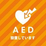 すぐに印刷可能なAEDの設置を表す貼り紙テンプレート