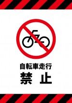 自転車の走行禁止を表す貼り紙テンプレート