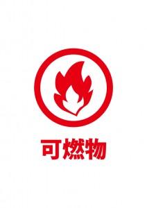 燃えるゴミなどを表す貼り紙テンプレート