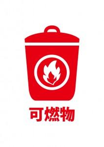 燃えるゴミを表す貼り紙テンプレート