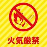 火気厳禁!火の使用の禁止を表す貼り紙テンプレート
