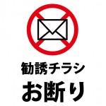 チラシ・広告の投函禁止貼り紙テンプレート