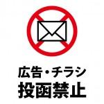無断投函禁止を表す注意書きテンプレート