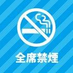 爽やかなブルーデザインの禁煙注意書き貼り紙テンプレート
