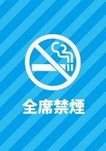 爽やかなブルーデザインの全席禁煙を伝える注意書き貼り紙テンプレート