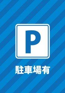 専用駐車場を告知する貼り紙テンプレート