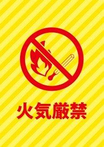 火の使用の禁止を表す貼り紙テンプレート